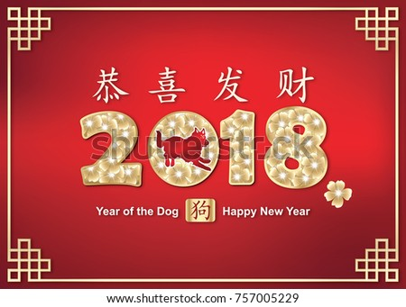 2018 happy chinese new year red greeting card with message in chinese and english