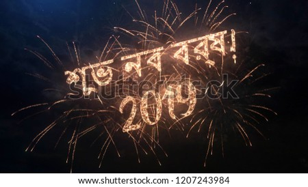 2019 happy new year greeting text in bengali with particles and sparks on black night sky