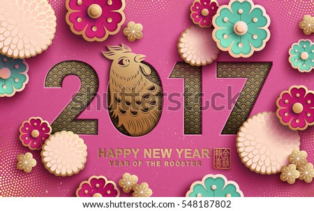 2017 Happy New Year with chicken picture, flower elements, and  happy new year of rooster in english and chinese words with pink background #548187802