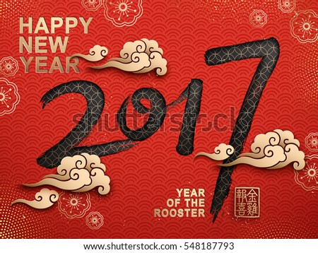 2017 Happy New Year with golden cloud elements, flower elements, and  happy new year of rooster in english and chinese words with red background #548187793