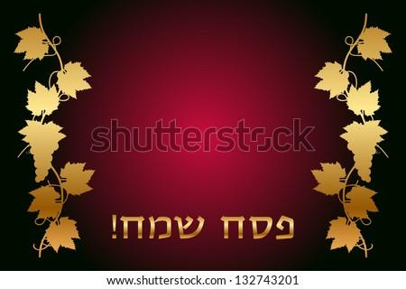 """Happy Passover"" (Hebrew) wish card"