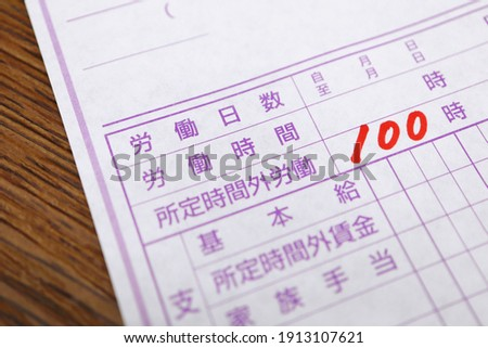 100 hours of overtime. Translation: working days, working hours, 100 hours of scheduled overtime, base salary, overtime pay, family allowance, support. Foto stock ©