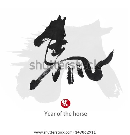 2014 is year of the horse Chinese calligraphy word for horse