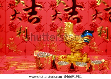 2017 is year of the Rooster,Gold Rooster with decoration,Chinese calligraphy mean good bless. Space for text.