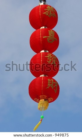 stock photo Kung Hei Fat Choi lanterns meaning Happy Chinese New