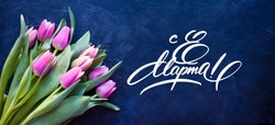 8 March Women's Day greeting card with tulips spring flowers and inscription in russian