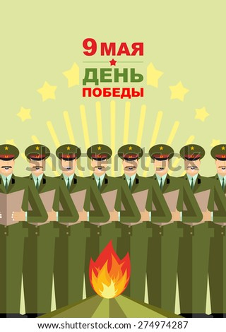 9 May. Victory day. 70 years of age. Military chorus. Congratulation of veterans. Translation  Russian text: \
