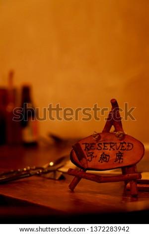 予約席 - Reserved Table ストックフォト ©