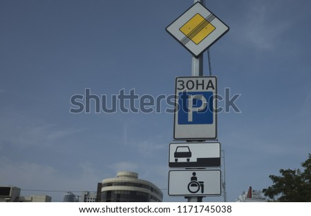 road sign  parking sign sign attention
