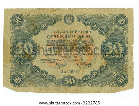 50 ruble bill of RSFSR f3ad8b6b64