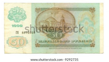 50 ruble bill of USSR, cyan pattern, biscuit picture