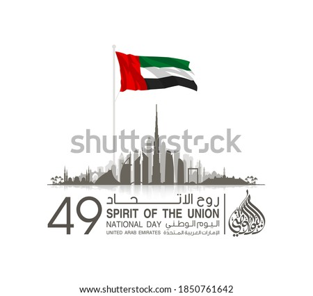 49 UAE National day banner with UAE flag. Written in Arabic: 2 december, 49 National day, Spirit of the union, United Arab Emirates. Design Anniversary Celebration Card with Dubai Abu Dhabi silhouette Foto stock ©