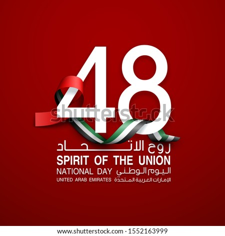 48 UAE National day holiday banner with Inscription in Arabic 48 UAE National day Spirit of the union United Arab Emirates, Flat design Logo Anniversary Celebration Abu Dhabi Card with realistic flag