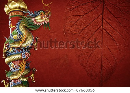 2012 Year of the Dragon Chinese Style Design
