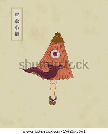 Mythical ghost in Japanese folklore. Yokai. Kasa obake. Karakasa obake. Kasa bake. Karakasa kozo. Translation: 'paper umbrella priest boy.' Zdjęcia stock ©