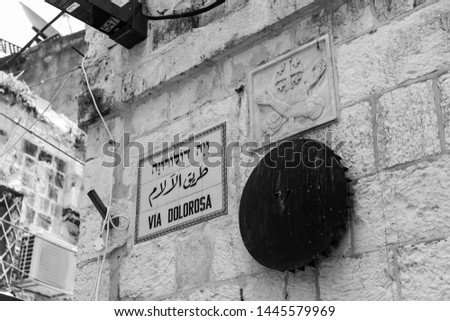 A black and white picture of the fifth checkpoint of the Via Dolorosa (Jerusalem).