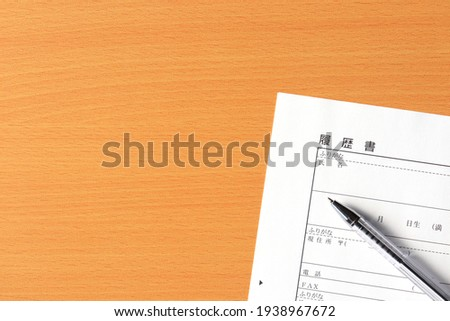 A blank resume and a pen on the desk. On the resume form, the items to be filled in each column such as name, ruby, date of birth,  etc. are shown in Japanese. Stok fotoğraf ©