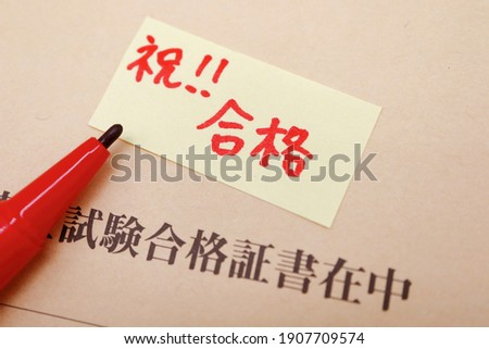 A brown envelope with a certificate of acceptance. Translation: congratulations on passing. Exam pass certificate in hand. ストックフォト ©