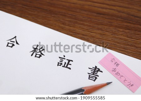 A certificate of acceptance in Japanese. Image of entrance examinations and qualification tests. Translation: Certificate of acceptance. Congratulations on passing the exam. ストックフォト ©