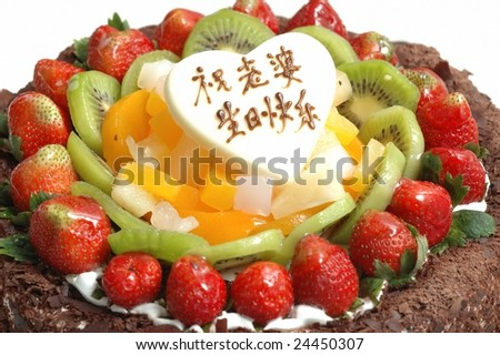 how to write happy birthday in chinese language