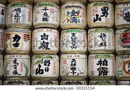 A collection of Japanese sake barrels stacked on top of each other