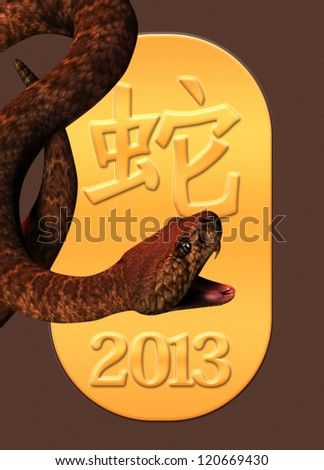 A 3d rendered gold snake is posed over the date 2013 on  a deep brown background representing the chinese year of the snake