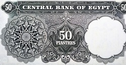 A fragment of the reverse side of an old 50 Egyptian piasters banknote Issue year 1966, signed Ahmed Zendo , not circulated anymore, vintage retro, Old Egyptian money banknote of United Arab Republic