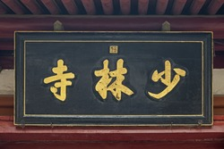 A Golden Chinese Character of Shaolin Temple at Dengfeng, China