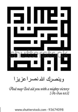 kufi square arabic calligraphy of a koran/quran verse (translated as ...
