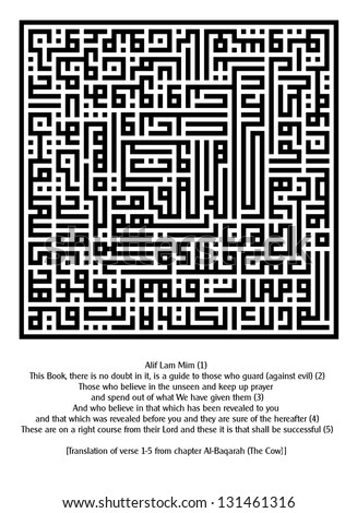 A kufi square kufi murabba arabic calligraphy of verse 1-5 from chapter 2 Surah Al-Baqarah The Cow from the Holy Koran The translation is provided in image