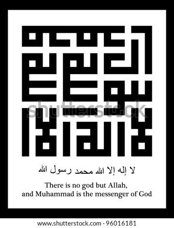 A kufi square kufic murabba Arabic calligraphy version of shahada text Muslim's declaration of belief in the oneness of God and acceptance of Muhammad as God's prophet