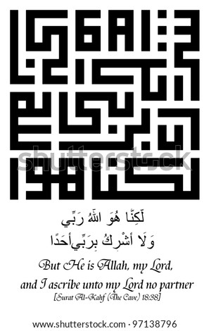 "A kufic square/kufi murabba' arabic calligraphy of a verse from chapter Al-Kahfi (The Cave) from the Quran translated as ""But He is Allah, my Lord, and I ascribe unto my Lord no partner"""