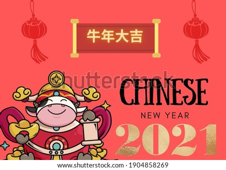 """A red background chinese new year greeting card with an illustration of an ox holding gold bars. """"牛年大吉""""  means """" The Year of the ox """". 商業照片 ©"""