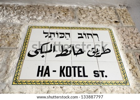 A sign in Hebrew, Arabic and English depicting a street name in the old city of Jerusalem, Israel. The street\'s name is \