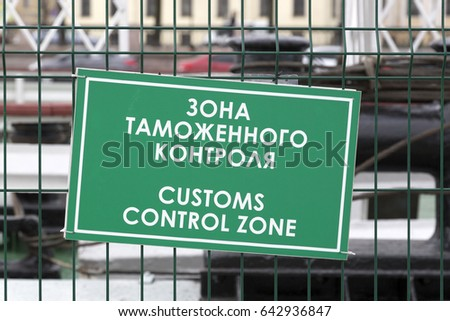 """A sign with the inscription """"Customs Control Zone"""" #642936847"""