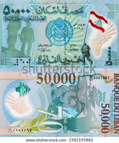A soldier holding a national flag Lebanon, Portrait from Lebanon 50000 (50,000) Livres 2015 Polymer Banknotes. Commemorative, 70 years of establishment of the Lebanese Army (1945-2015).