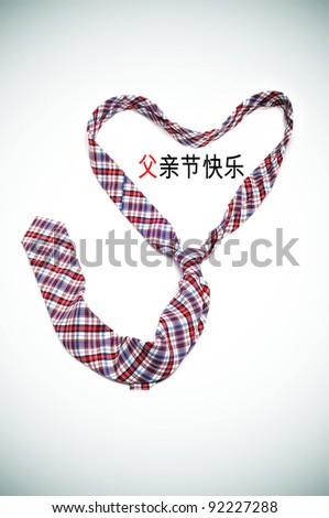 a tie forming a heart and the sentence happy fathers day written in chinese