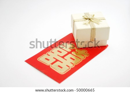 A white gift box or jewelry box whit red Chinese double happiness packet.