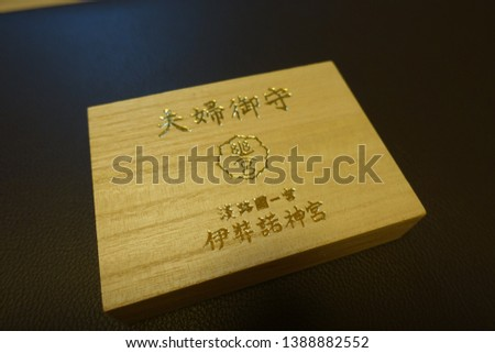 """A Wooden Box of Japanese Traditional Couple Pair Charms (Amulets). The Japanese Characters means """"Couple Pair Charms (Amulets)"""" and """"Izanagi Shrine"""". No Commercial of Registered Logo or Trademark."""