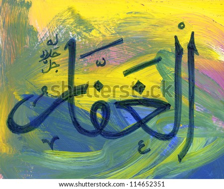 Abstract Arabic calligraphy of the Most Forgiving Name of God