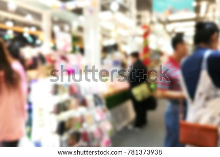 Abstract,Blurred image of store.for background usage #781373938