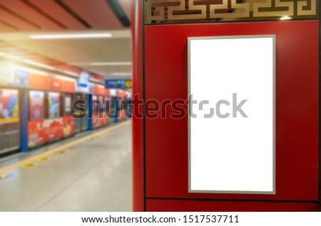 Ads. white blank billboard or advertising light box for your text message or media ad content on red wall background in subway train station, advertisement, commercial, marketing, advertising concept