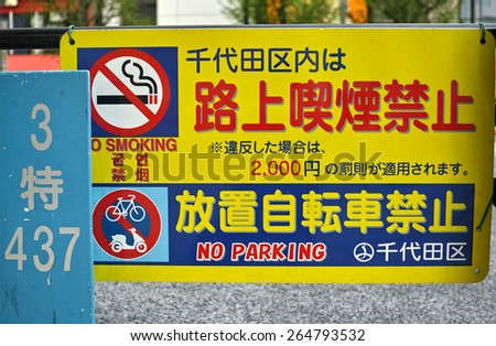 AKIHABARA TOKYO APRIL 17 2014 Public signboard indicates the prohibition of smoking in all area of Chiyoda Ward The fine is 2 000 yen Also it says the illegal parking of bicycle is prohibited