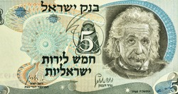 Albert Einstein (1879-1955) Portrait from Israel 5 Pounds 1968 Banknotes.