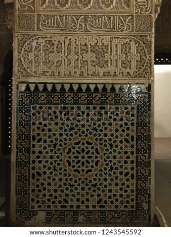 alhambra palace stonework #1243545592