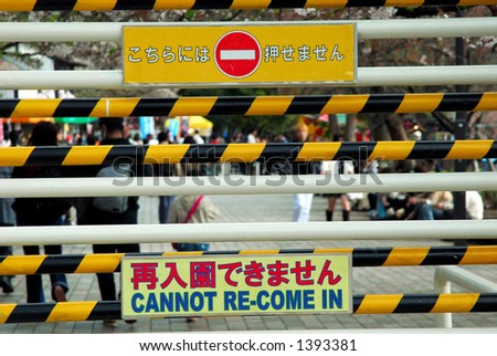 Amusing Japanese sign - stock photo
