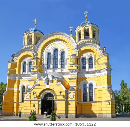 An age-old christian cathedral temple of sainted Vladimir is in Kiev, Ukraine, by a sun  day