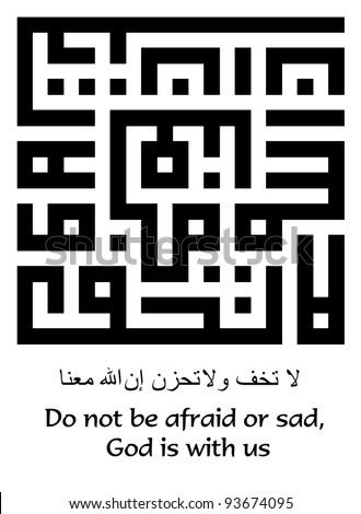An arabic phrase in kufi square arabic calligraphy (Translated as : Do ...