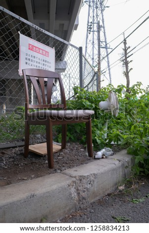 An illegal dumping  - Translations - (不法投棄禁止: Illegal dumping prohibition) (ゴミを捨てると廃棄物の処理及び清掃に関する法律により処罰されます: If you throw trash, it will be punished according to the waste treatment and cleaning law) ストックフォト ©