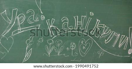 An inscription in Ukrainian: 'Hurrah! Vacation' on the school blackboard. Photo stock ©